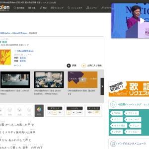 宿命 歌詞「Official髭男dism」ふりがな付|歌詞検索サイト【UtaTen】