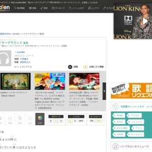 ハイヤーグラウンド 歌詞「sumika」ふりがな付|歌詞検索サイト【UtaTen】