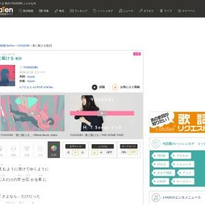 夜に駆ける 歌詞「YOASOBI」ふりがな付 歌詞検索サイト【UtaTen】