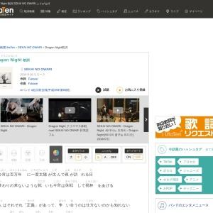 Dragon Night 歌詞「SEKAI NO OWARI」ふりがな付|歌詞検索サイト【UtaTen】