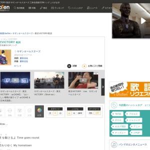 東京VICTORY 歌詞「サザンオールスターズ」ふりがな付|歌詞検索サイト【UtaTen】