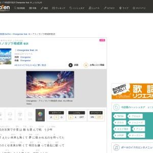 アスノヨゾラ哨戒班 歌詞「Orangestar feat. IA」ふりがな付|歌詞検索サイト【UtaTen】