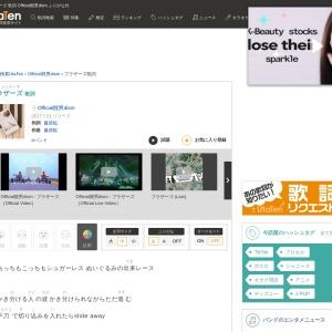 ブラザーズ 歌詞「Official髭男dism」ふりがな付 歌詞検索サイト【UtaTen】