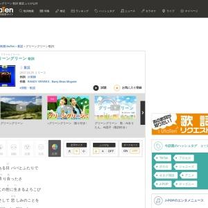 グリーングリーン 歌詞「童謡」ふりがな付 歌詞検索サイト【UtaTen】