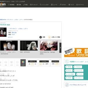SATSUGAI 歌詞「デトロイト・メタル・シティ」ふりがな付 歌詞検索サイト【UtaTen】