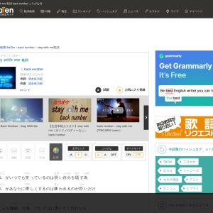 stay with me 歌詞「back number」ふりがな付|歌詞検索サイト【UtaTen】