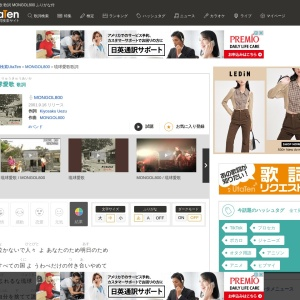 琉球愛歌 歌詞「MONGOL800」ふりがな付|歌詞検索サイト【UtaTen】