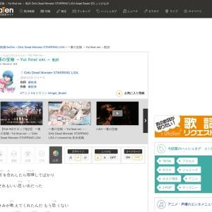 一番の宝物 ~Yui final ver.~ 歌詞「Girls Dead Monster STARRING LiSA」ふりがな付|歌詞検索サイト【UtaTen】