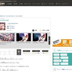 Shine Days 歌詞「Girls Dead Monster」ふりがな付 歌詞検索サイト【UtaTen】