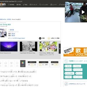 Brave Song 歌詞「多田葵」ふりがな付 歌詞検索サイト【UtaTen】
