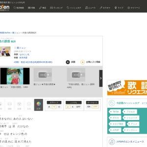 天使の誘惑 歌詞「黛ジュン」ふりがな付 歌詞検索サイト【UtaTen】