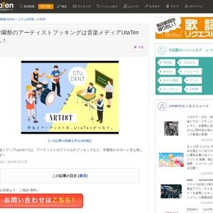 学園祭のアーティストブッキングは音楽メディアUtaTenへ! | 歌詞検索サイト【UtaTen】ふりがな付