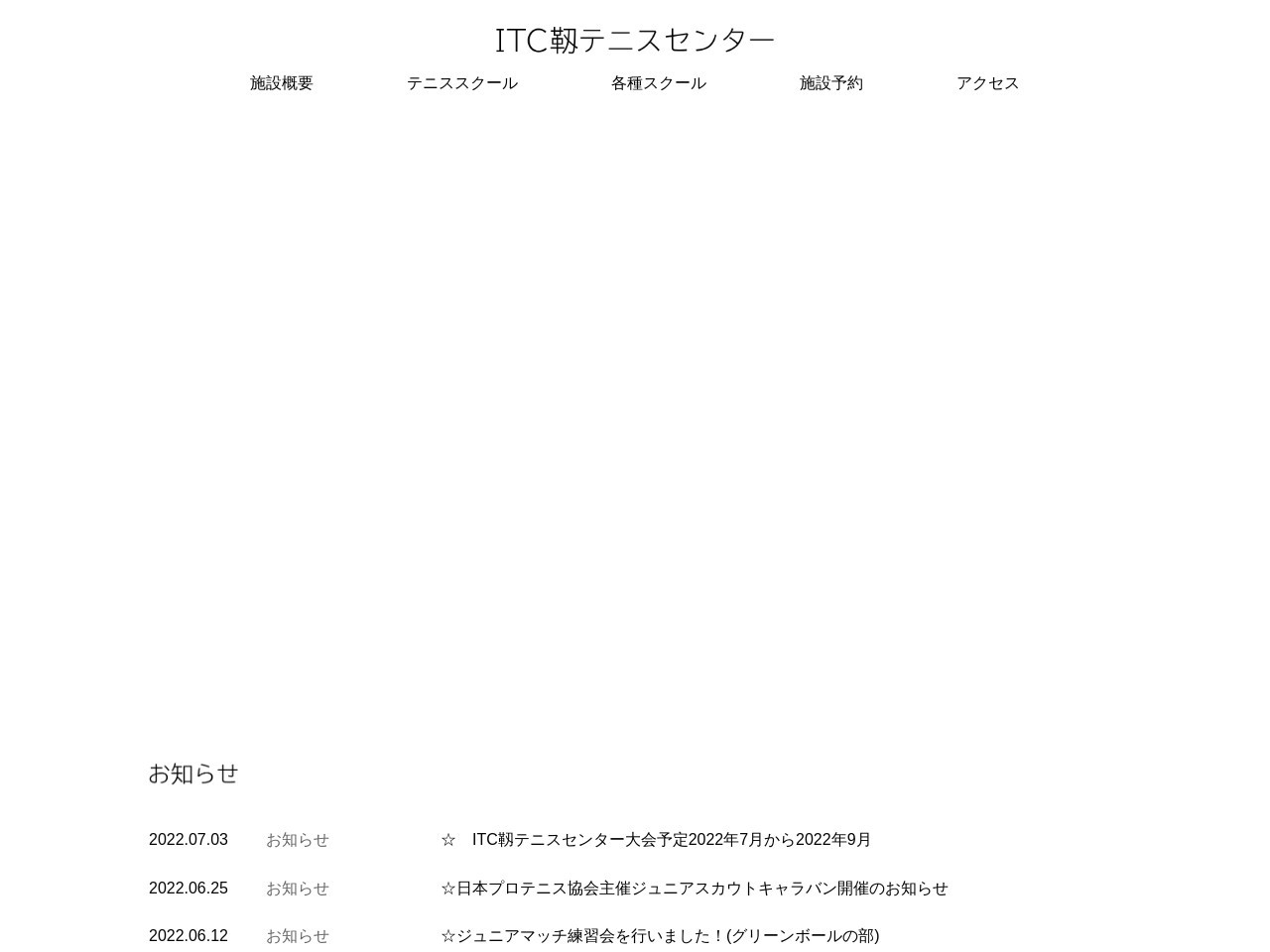 ITC靭テニスセンター