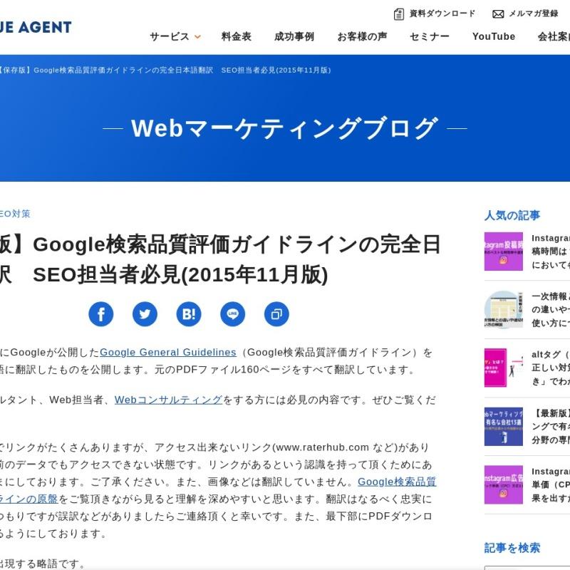 【保存版】Google検索品質評価ガイドラインの完全日本語翻訳 SEO担当者必見(2015年11月版) | 大阪のSEO対策はバリューエージェント