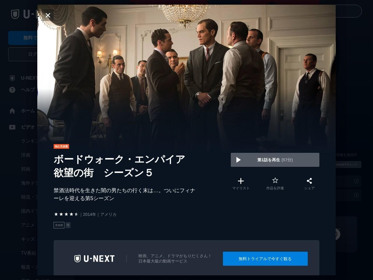 U-NEXTは見放題作品数NO.1の動画サービスです