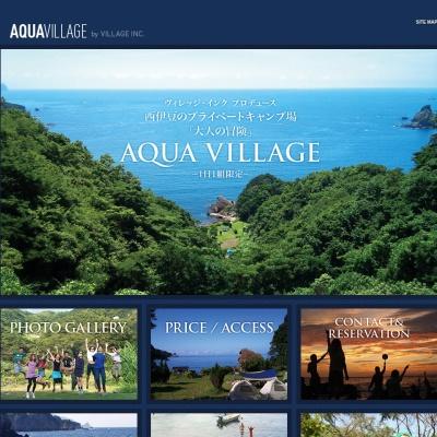 AQUA VILLAGE(旧田子プライベートキャンプ場)
