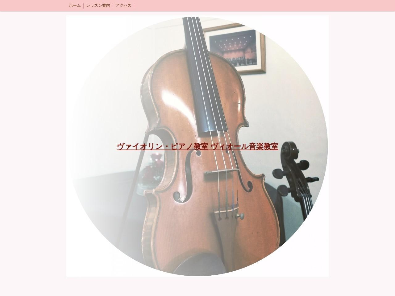 音楽教室 VioL(ヴィオール)のサムネイル