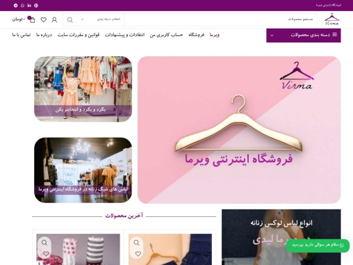 Virma store selling children's and women's clothing