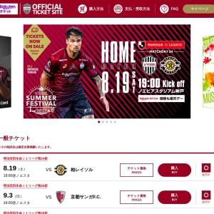 楽天チケット(ヴィッセル神戸公式チケットサイト)