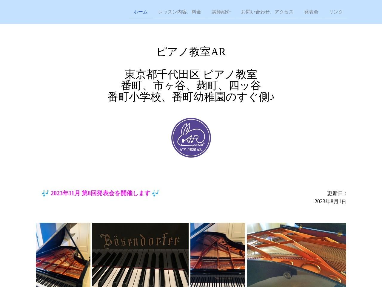 ピアノ教室ARのサムネイル