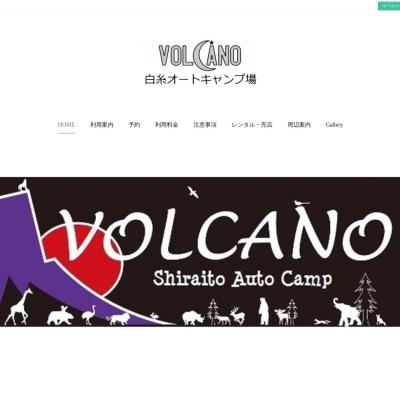 VOLCANO白糸オートキャンプ場