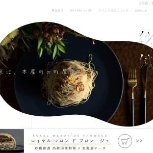 【公式】京都 モンブラン専門店 紗織 さをり