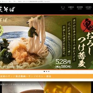 株式会社平野屋-若菜そば | 株式会社 平野屋は「おいしく」「安く」「早く」「安全に」をモットーに阪急沿線の駅そばを運営しております。