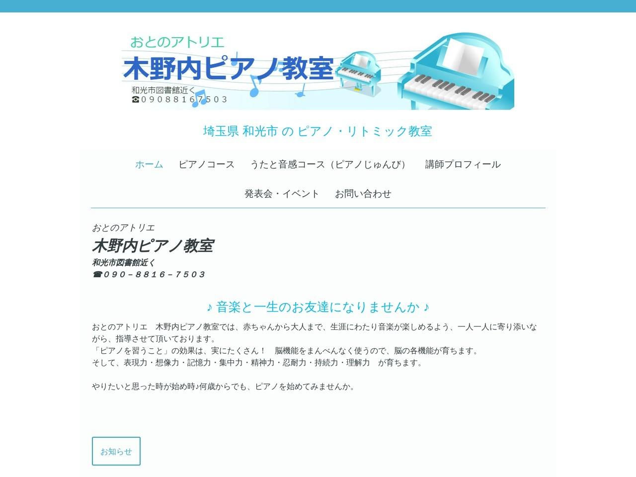 木野内ピアノ教室のサムネイル