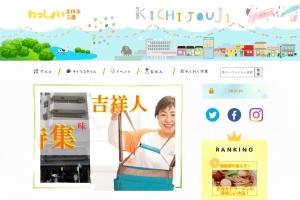 Screenshot of wasshoi-kichijoji.com