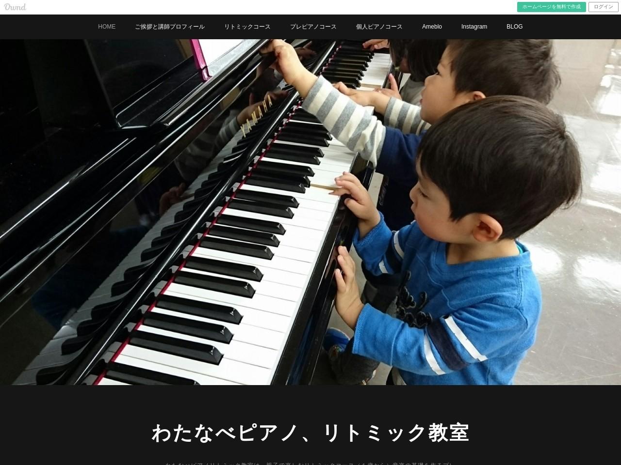 わたなべピアノ、リトミック教室のサムネイル