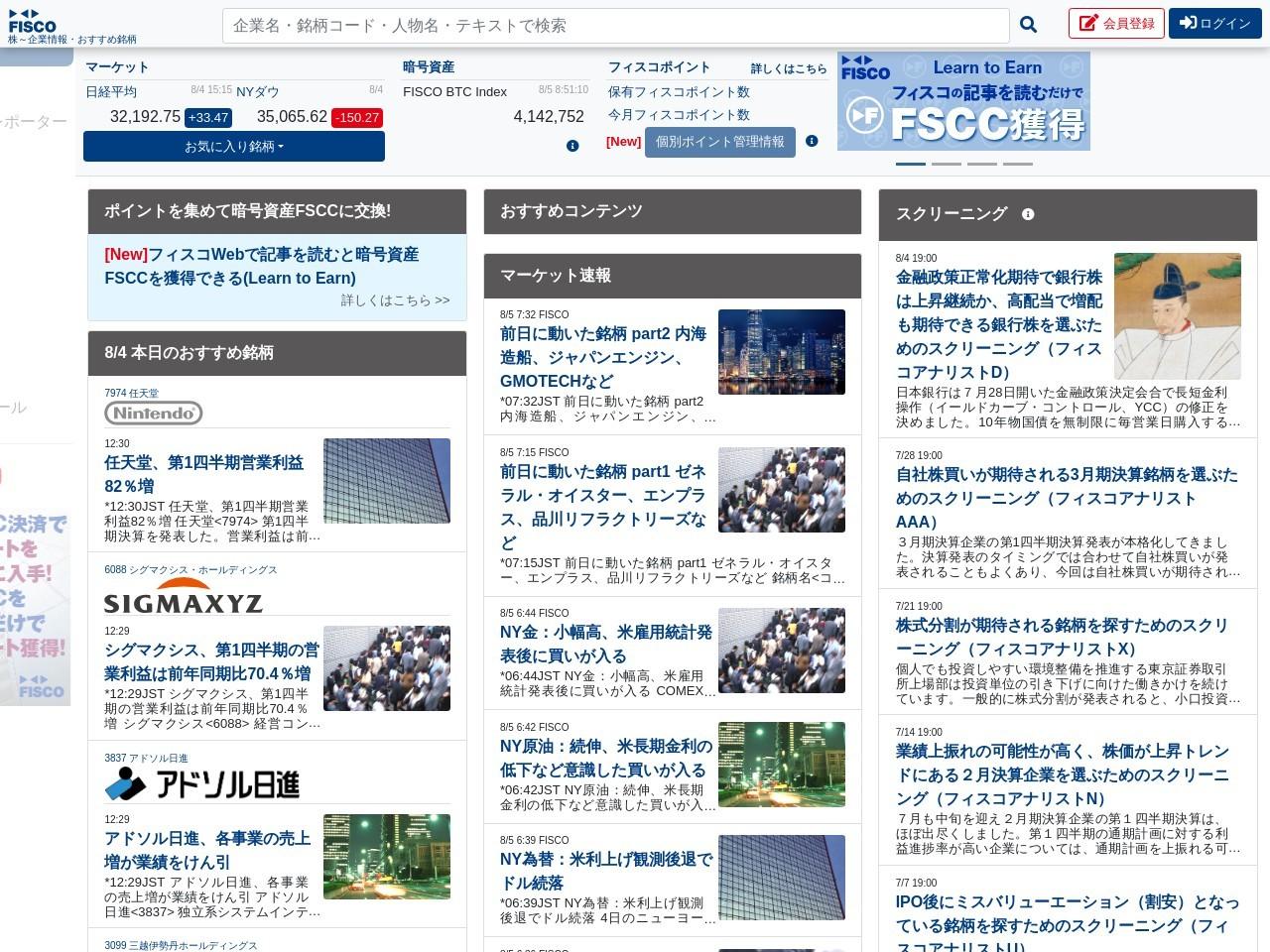 出来高変化率ランキング(10時台)~スギHD、日本通信などがランクイン