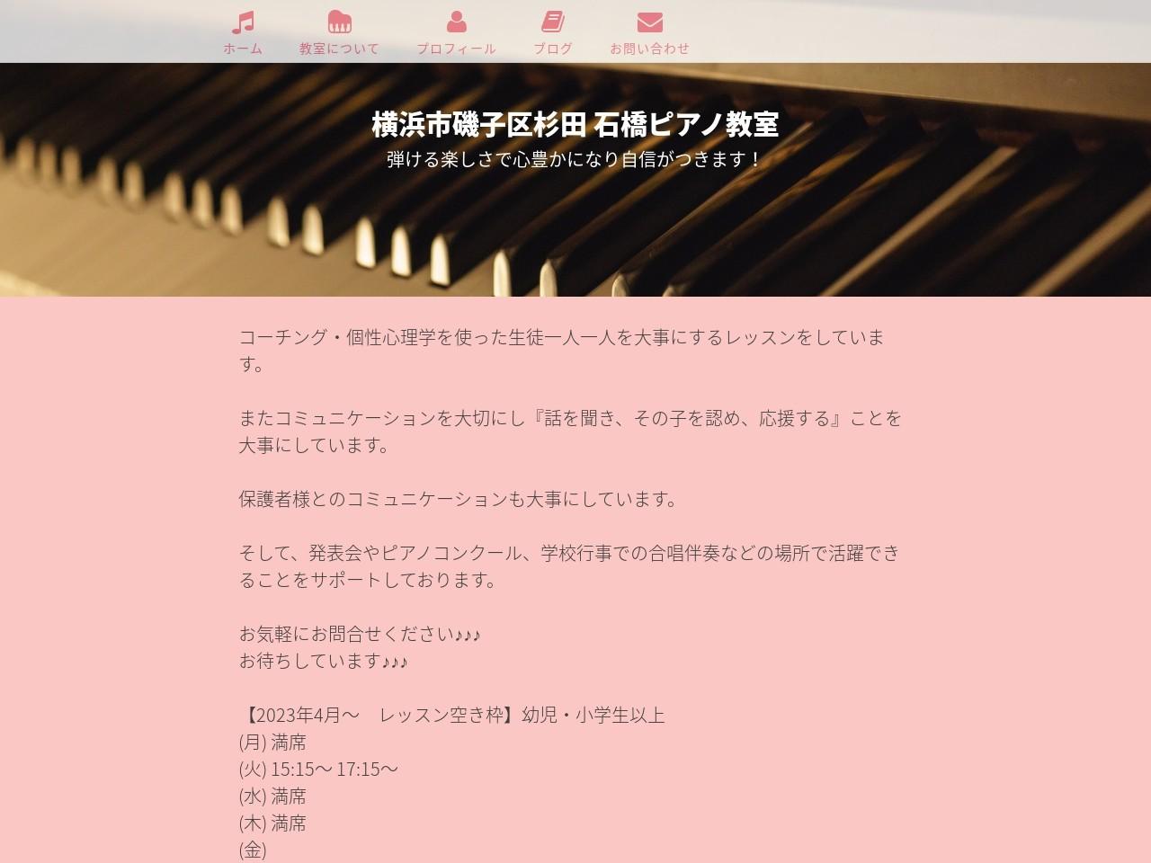 石橋ピアノ教室のサムネイル