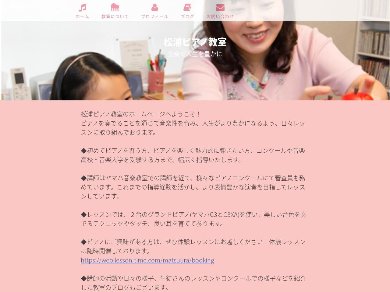 松浦ピアノ教室のサムネイル