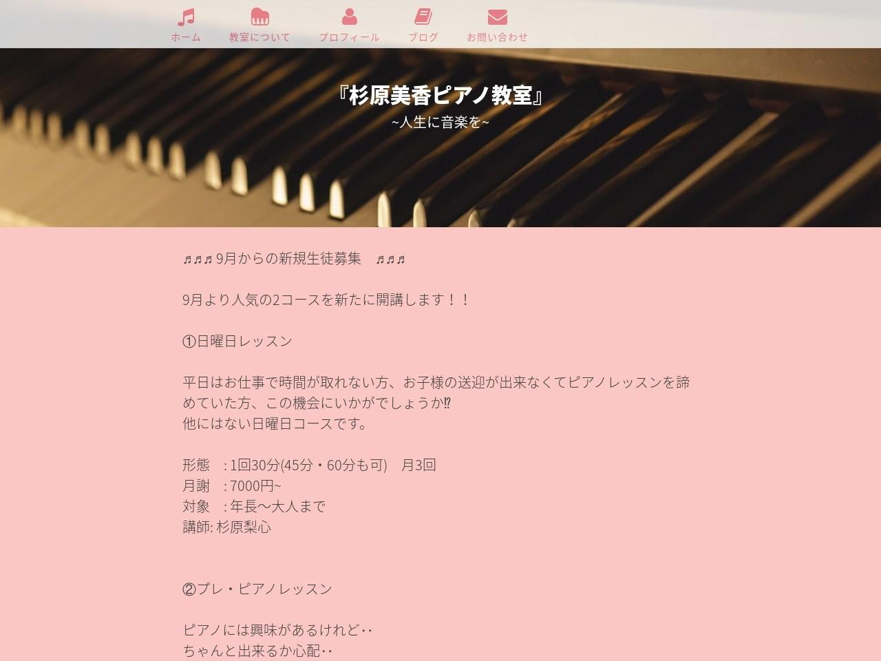杉原美香ピアノ教室のサムネイル