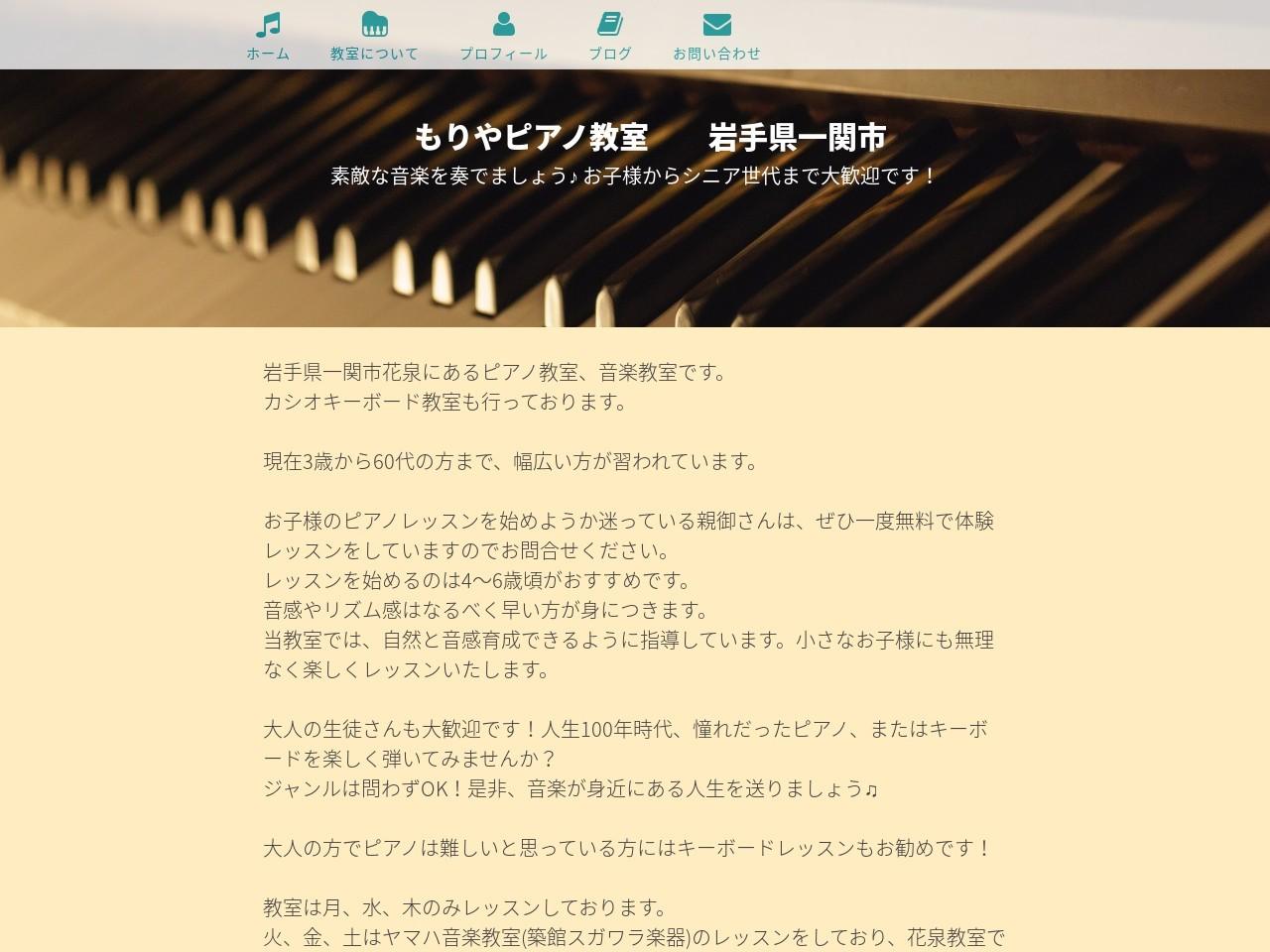 もりやピアノ教室のサムネイル