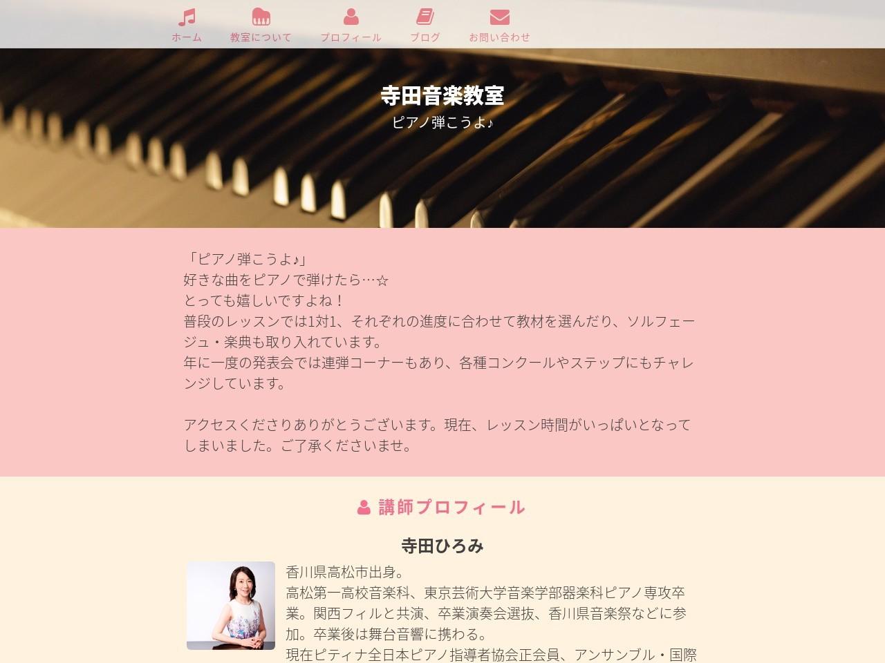 寺田音楽教室のサムネイル