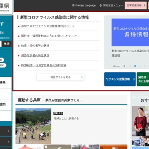兵庫県 緊急時用トップページ