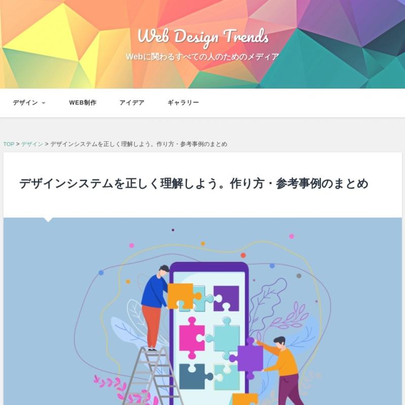 デザインシステムを正しく理解しよう。作り方・参考事例のまとめ   Web Design Trends