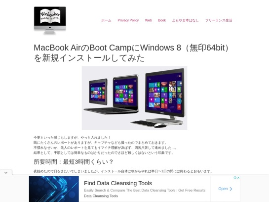 https://webooker.info/2012/10/macbook-air-windows-8/