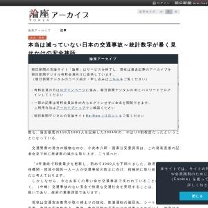 本当は減っていない日本の交通事故~統計数字が暴く見せかけの安全神話 - 斎藤貴男|論座 - 朝日新聞社の言論サイト
