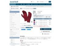 モンベル | オンラインショップ | メリノウール グローブ タッチ
