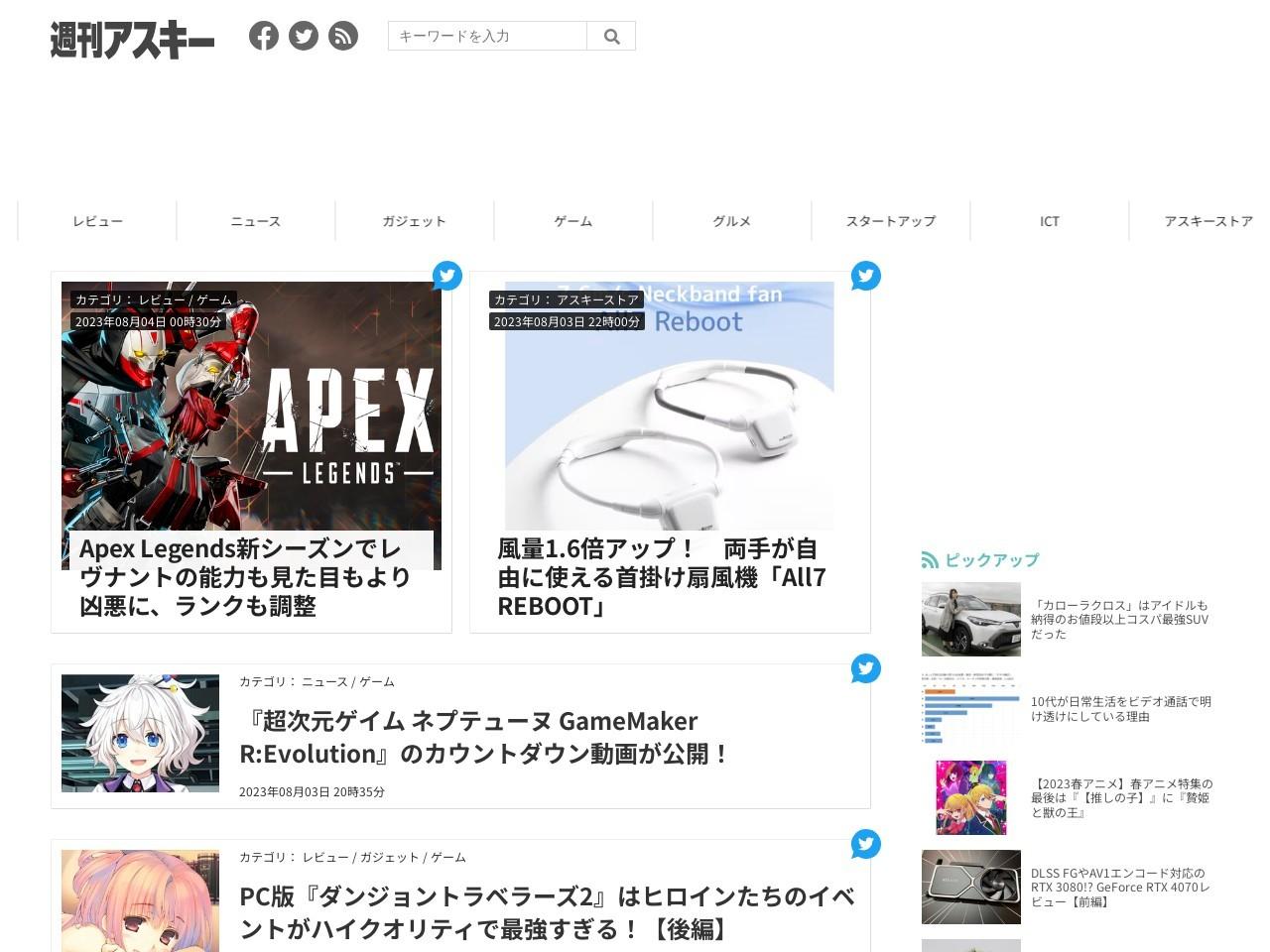 ポケットに収まる高性能PCが人気!|アスキーストア売れ筋TOP5