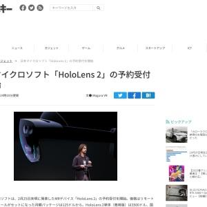 日本マイクロソフト「HoloLens 2」の予約受付を開始 - 週刊アスキー