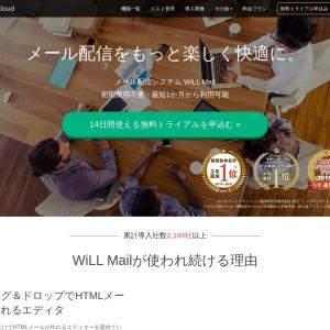 メール配信システムはクラウドアワード連続受賞のWiLLMail