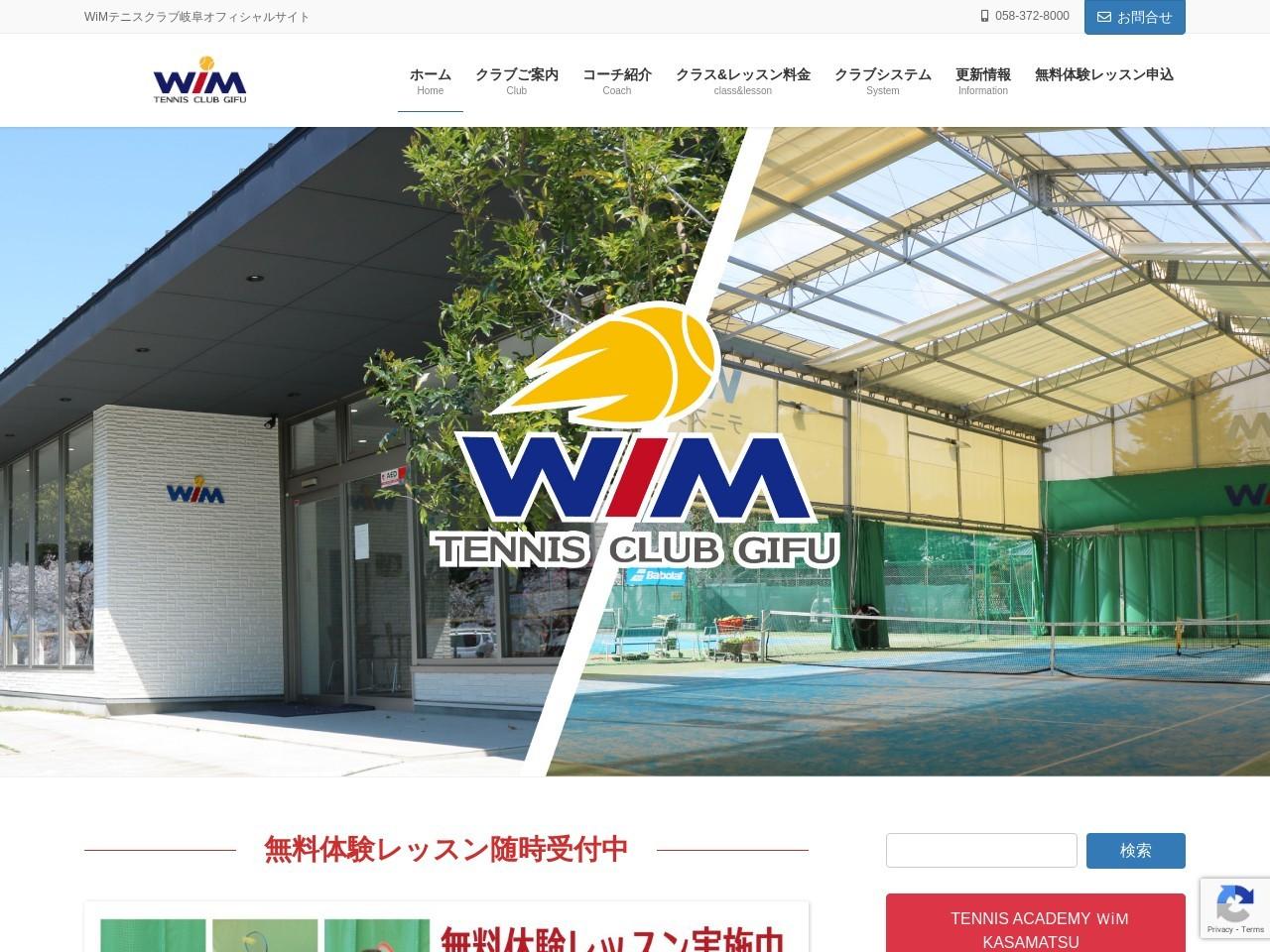 WiMテニスクラブ岐阜