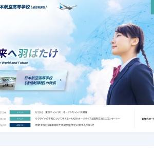 日本航空高等学校 通信制課程