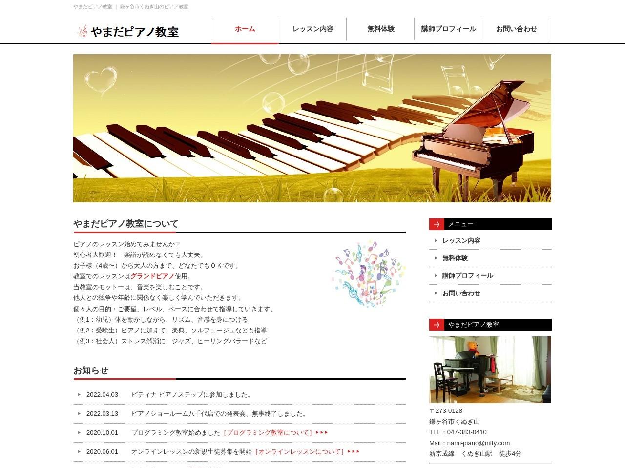 山田奈美ピアノ教室のサムネイル