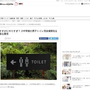 さすがにやりすぎ? 小中学校の男子トイレ完全個室化を巡る賛否(2016年6月28日)|ウーマンエキサイト(1/2)