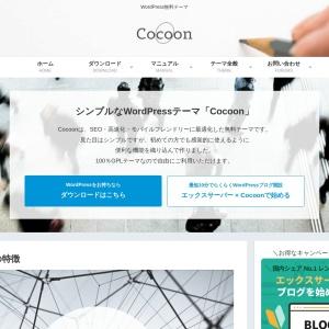 Cocoon | WordPress無料テーマ
