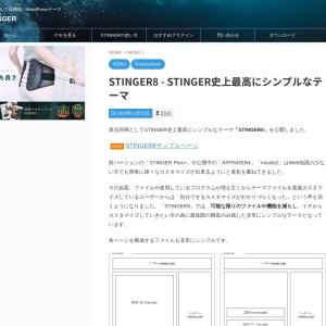 STINGER8 - STINGER史上最高にシンプルなテーマ - STINGER